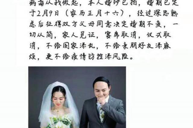 抗疫战士吴阳阳 祝你新婚幸福