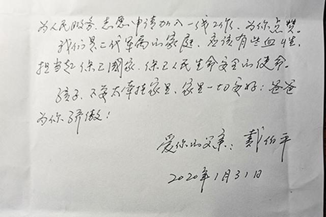 寄往武汉的家书,字字催泪