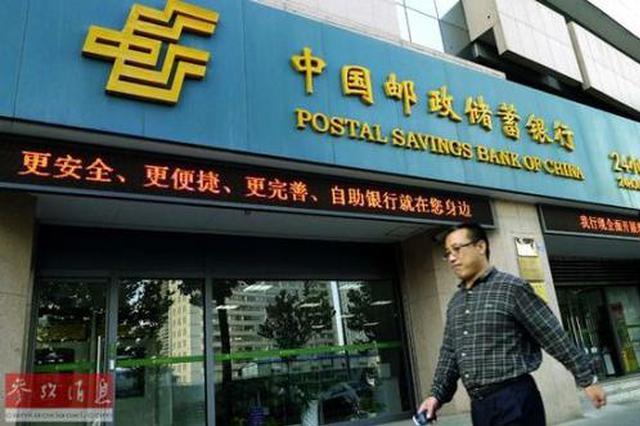 邮储银行贵州省分行员工捐款42万支援抗疫