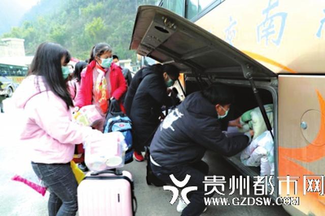 贵阳市人才服务中心包车助长顺县务工人员就业返岗