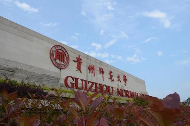 云端开学第一天 线上教学热起来。贵州师范大学宣传部供图