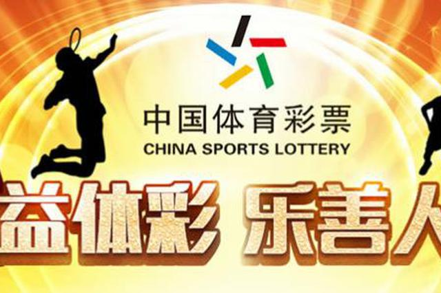 贵州体彩关于恢复即开型体育彩票销售的公告