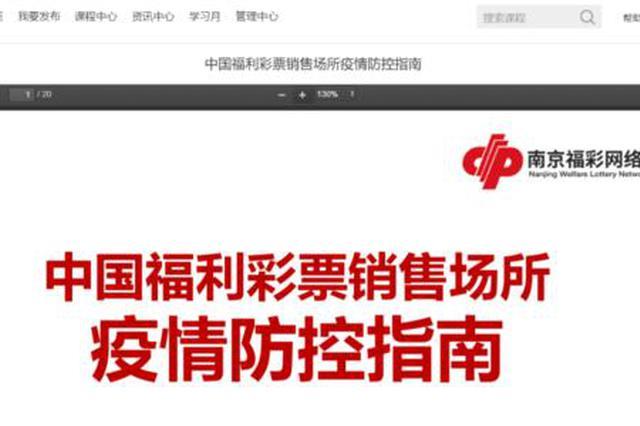 中国福利彩票销售场所疫情防控指南(二)