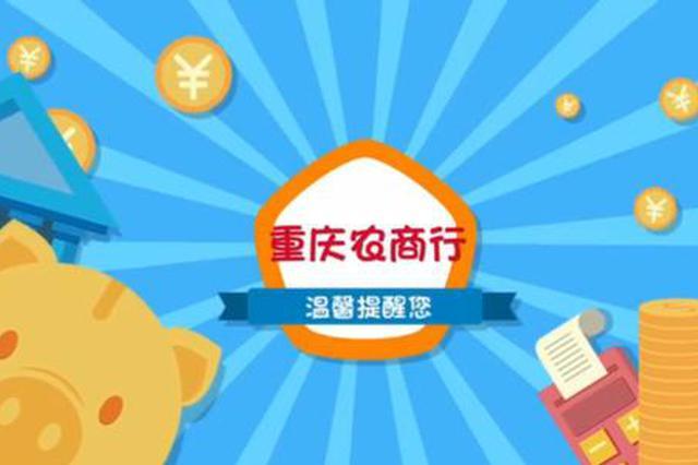 新华保险提醒 警惕非法集资陷阱
