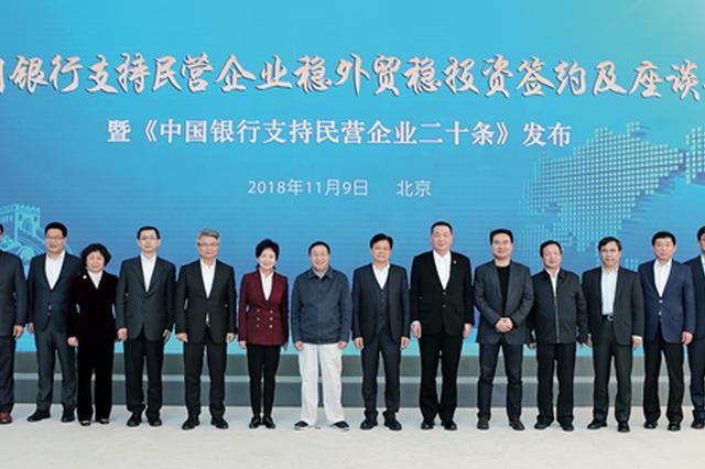 """中国银行发布""""稳外贸""""十三条措施"""