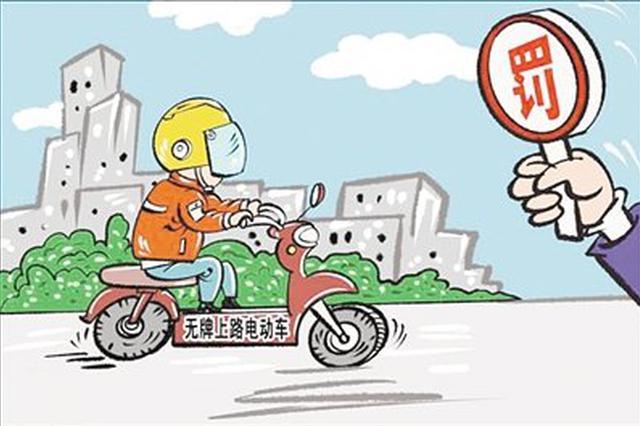 贵州省电动自行车管理办法5月1日起施行 不挂号牌禁止上路
