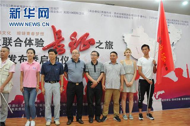 贵州留学人员联谊会发布《致海外贵州留学人员慰问信》