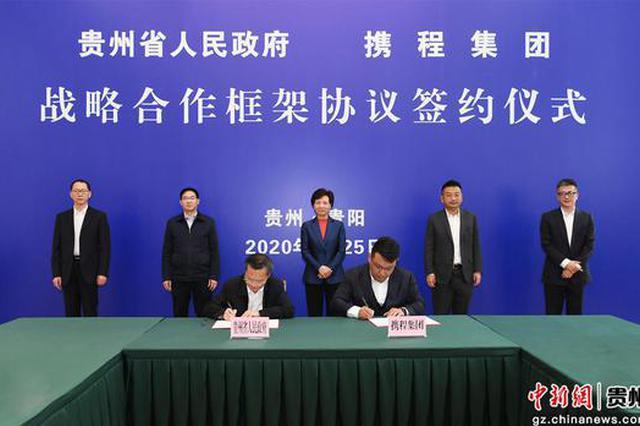 贵州省人民政府与携程集团签署战略合作框架协议