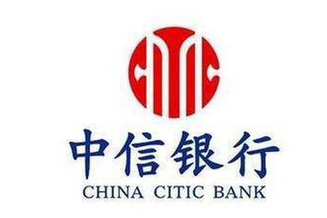 中信银行公布2019年业绩 净利480亿同比增7.87%