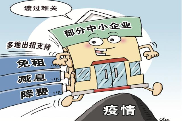 """国家税务总局出台一系列税收政策支持""""小店经济""""发展 月收入"""