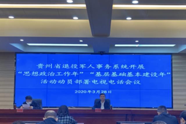"""贵州省退役军人事务厅发布""""思想政治工作年""""""""基层基础基本"""