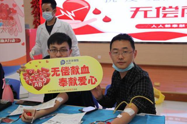 太保寿险贵州分公司组织员工无偿献血
