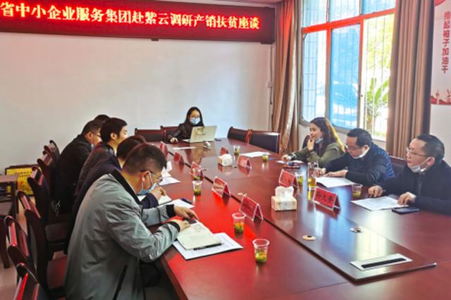 贵州省中小企业服务集团赴紫云调研 助力脱贫攻坚