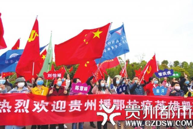 贵州援鄂防疫分队20名队员昨天凯旋