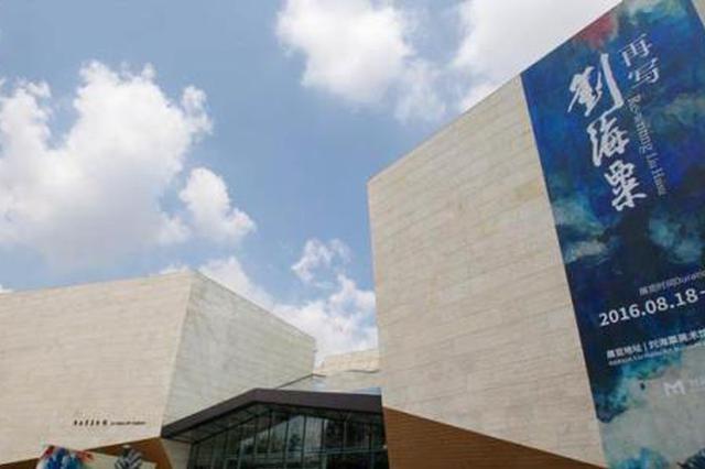 中天美术馆明起重新开放