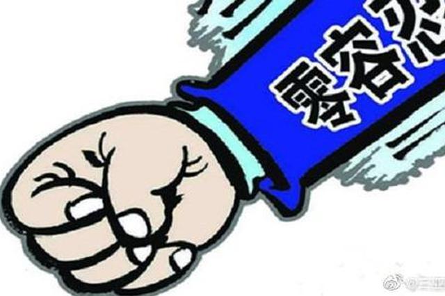 贵州公安机关对两名隐瞒境外行程人员依法追究法律责任