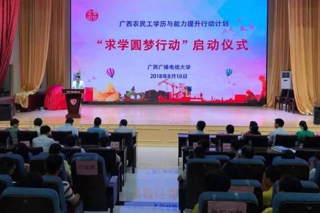 """贵州为农民工继续教育定制""""求学圆梦行动"""""""