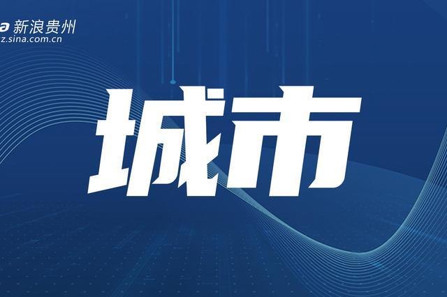 """云岩区全新旅游产品""""漫步贵阳 游享云岩""""上线"""
