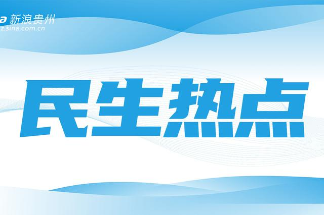 """贵阳荣获全国文明城市""""四连冠""""引发热烈反响(五)"""