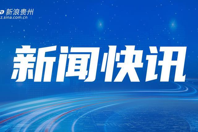 皮卡车安装ETC过收费站不再称重 贵州将开展轻型货车ETC信用免
