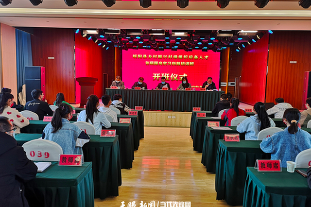 21名职校生接受岗前培训,将成为绥阳乡村发展新血液!