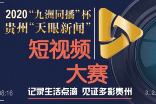 """2020""""九洲同播""""杯贵州""""天眼新闻""""短视频大赛请来大师助阵"""