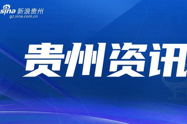 贵阳市人民政府与中国人保贵州省分公司签署战略合作协议