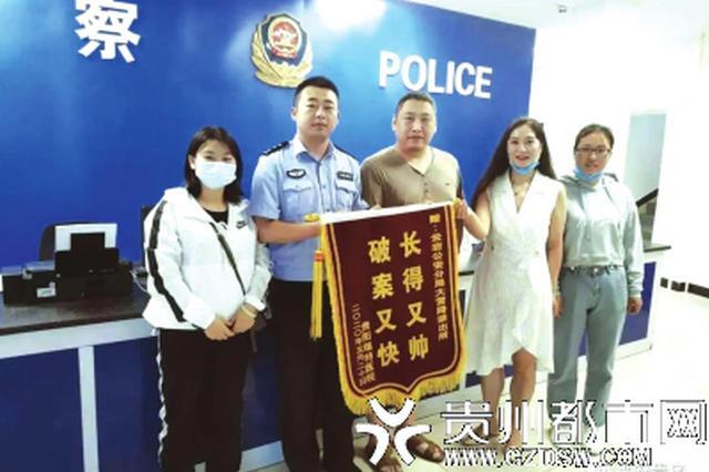 警方火速破获现金被盗案,三位女士送来锦旗致谢