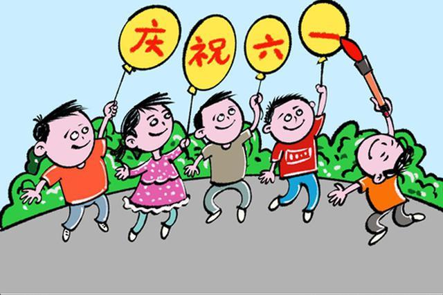孙志刚谌贻琴向全省少年儿童致以节日祝贺