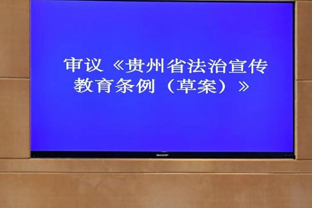 推进法治贵州建设!《贵州省法治宣传教育条例(草案)》首次