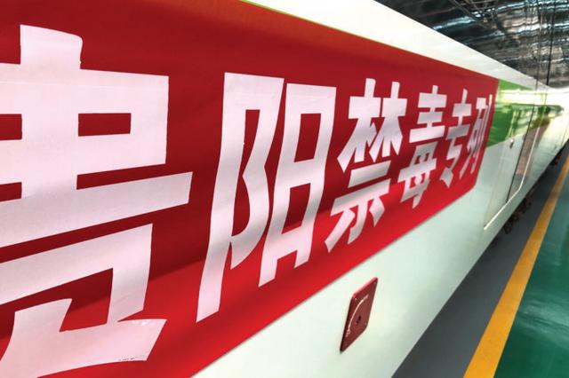贵阳首趟地铁禁毒专列开行。
