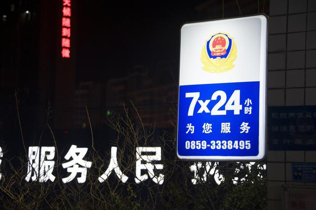 """黔西南公安创新推出夜间警务""""3+N+4""""模式升级城市治理"""