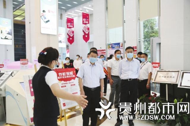 """工商银行贵州省分行举行""""存款保险集中宣传月""""活动"""