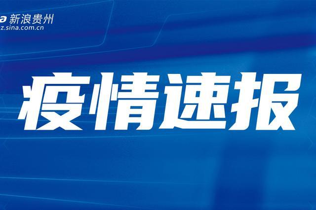 10月4日贵州无新增确诊病例 无新增疑似病例