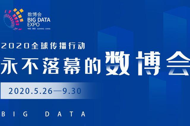 中国电信创新大数据服务 赋能贵安新区高质量发展