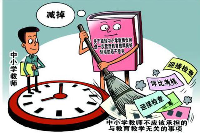 贵州:减轻中小学教师负担 营造教育教学良好环境