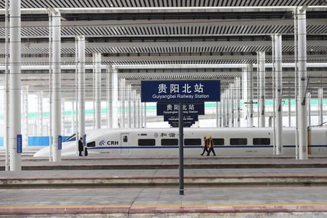端午节当天 贵阳三大火车站一天发送近10万人次