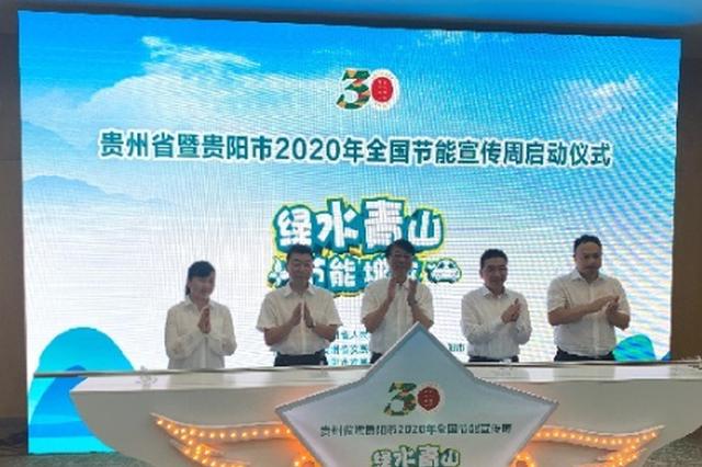贵州省、贵阳市启动2020年全国节能宣传周活动