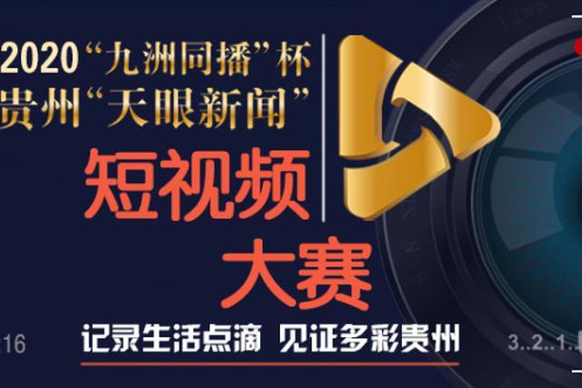 """2020""""九洲同播""""杯 贵州""""天眼新闻""""短视频大赛截稿时间延至8月31日"""