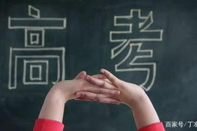 贵阳交警发布高考出行提示