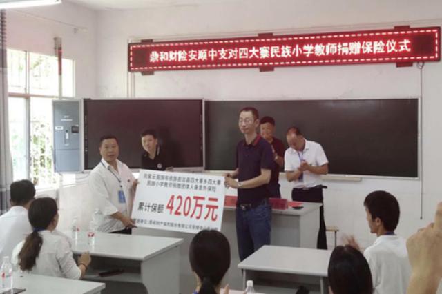 鼎和财险安顺中支向四大寨民族小学捐赠保额达420万元保险保障