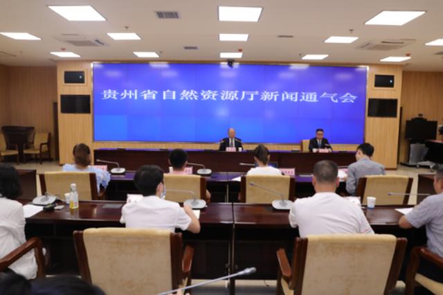 贵州启动全民所有自然资源资产清查试点工作