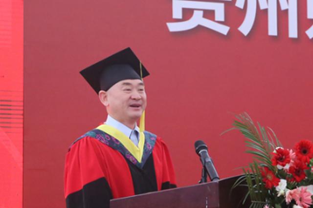 贵州财经大学2020届学生毕业典礼暨学位授予仪式举行