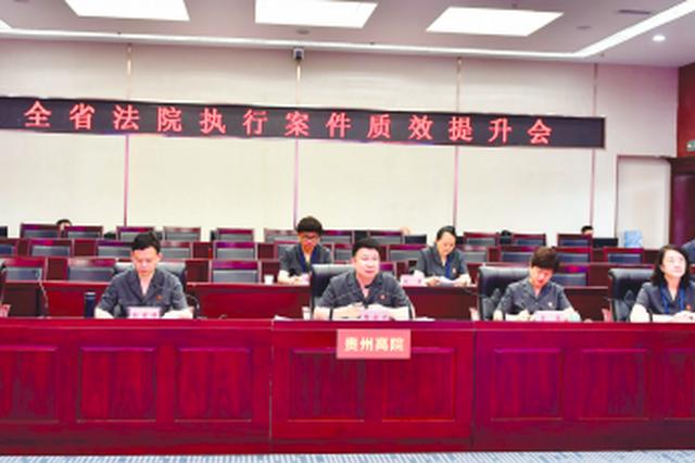 贵州执行大讲堂云岩区法院执行局获好评