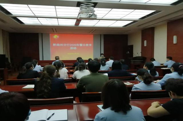 中国邮政储蓄银行黔南州分行开展警示教育活动