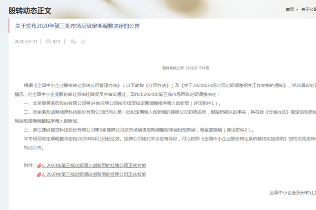喜讯 道桥集团景春园林公司成功进入新三板创新层