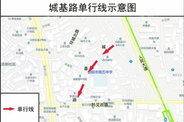 8月8日起 贵阳上城基路调整为单行线