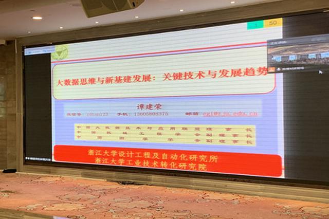 中国工程院院士谭建荣:大数据思维与新基建发展
