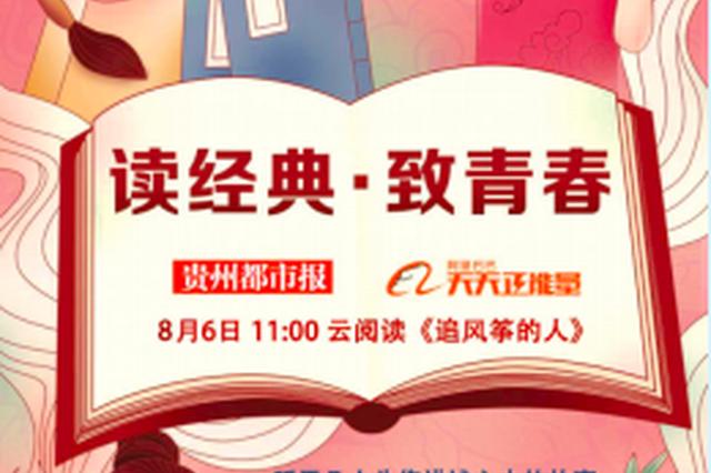 """""""读经典·致青春"""" 听平凡人分享心中的好书"""