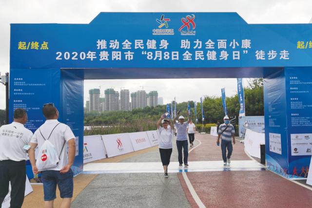 """贵阳""""全民健身日""""徒步走活动 500名健身爱好者环湖徒步"""
